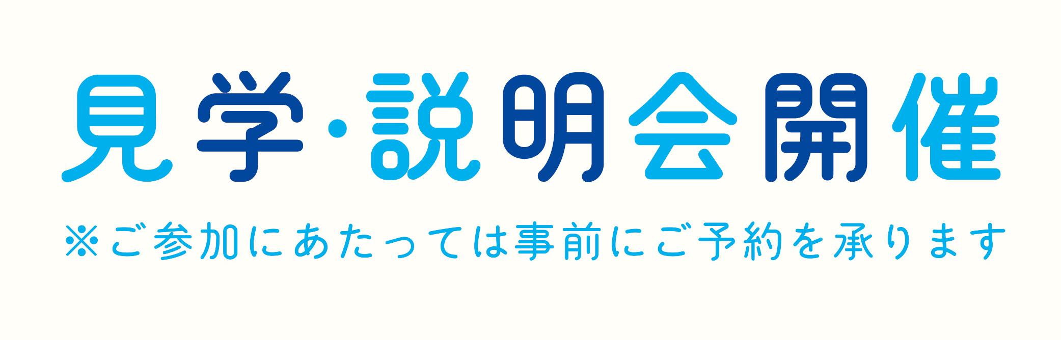見学会・説明会のお知らせ